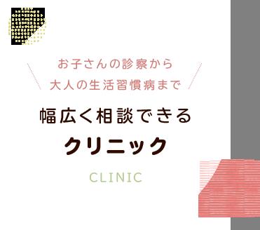 (医)誠和会 佐伯小児科 小児科・内科