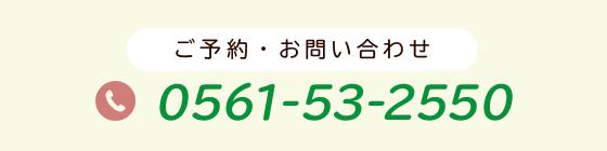 tel:0561-53-2550