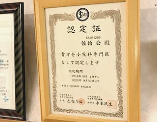 日本小児科学会小児科専門医による診察